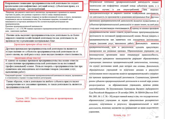 Urukov-Bulaev-p-217