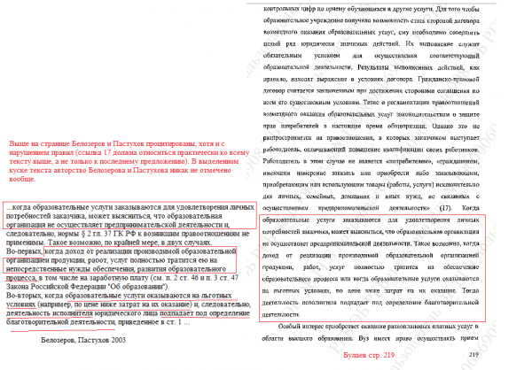 Belozerov-Pastukhov-Bulaev-p-219