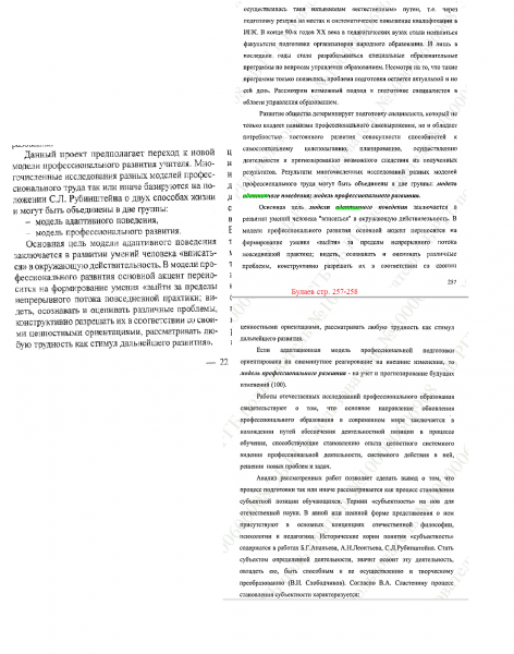 Sartakova-Bulaev-257-258