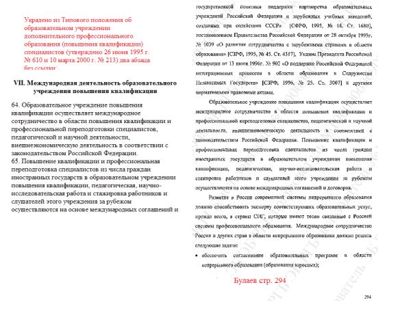 TipovoePolozhenie-Bulaev-p-294