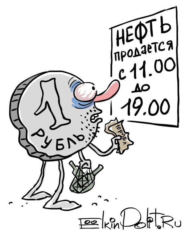 рубльмиитть