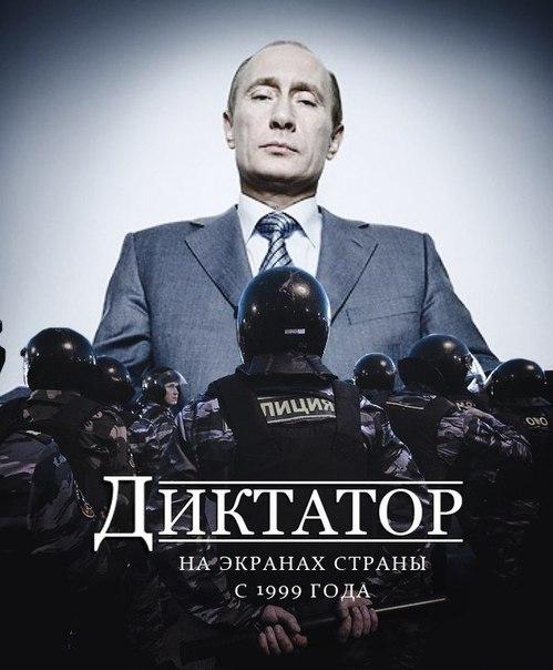 диктатор1