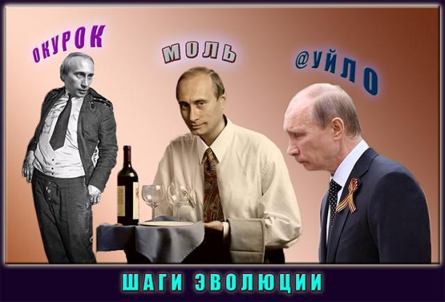 """«Правый националист Путин»: разрушение легенды о гэбэшном """"окурке"""""""