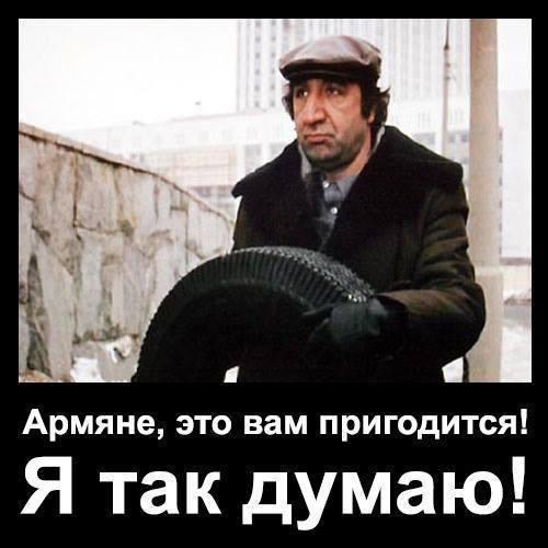 армянам