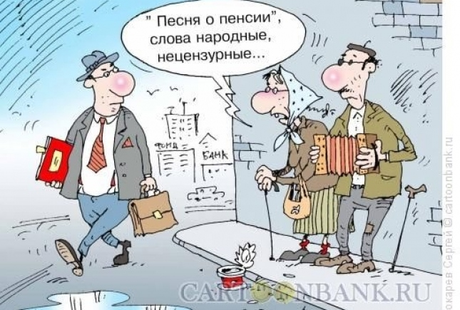 Картинки по запросу Карикатура Низкие пенсии