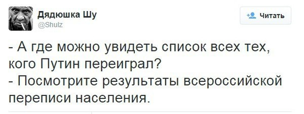 путинпереиграл