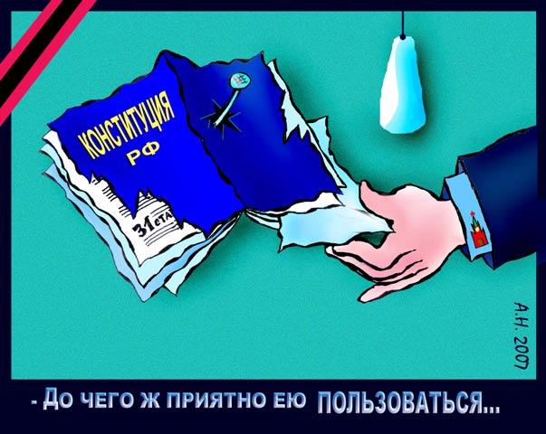 День конституции смешные в картинках отопительно-варочная