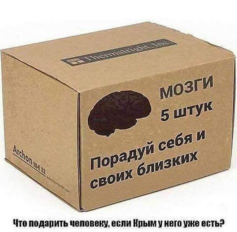 крым-мозги