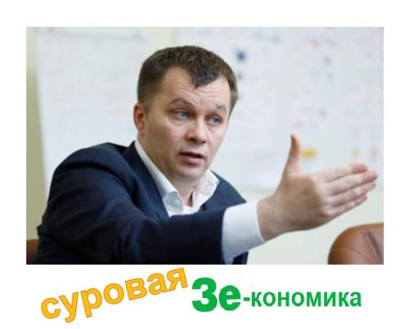 milovanov_zeconomy