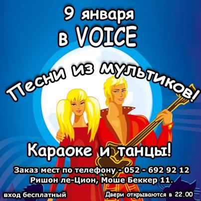 voicemlt