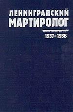 len_martirolog