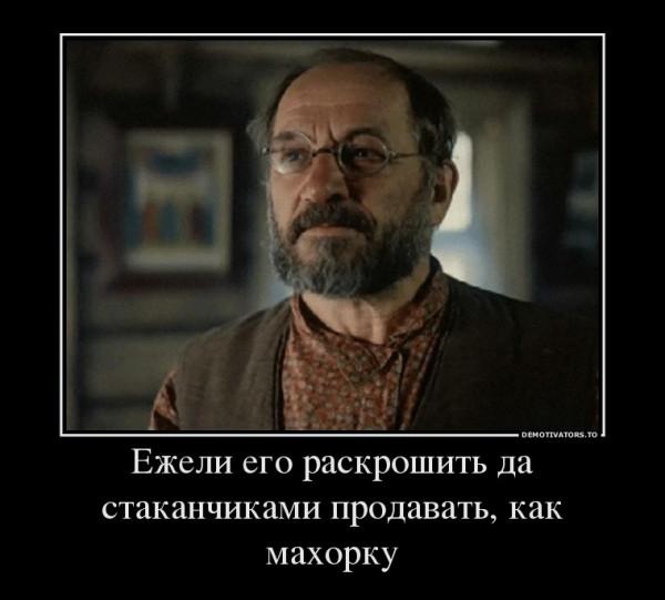 300025_ezheli-ego-raskroshit-da-stakanchikami-prodavat-kak-mahorku_demotivators_ru