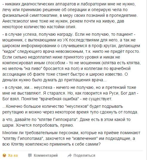 Гиппократ2