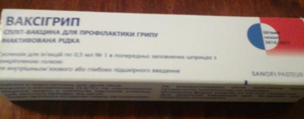 ваксигрипп1