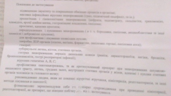 одоленьтрава2