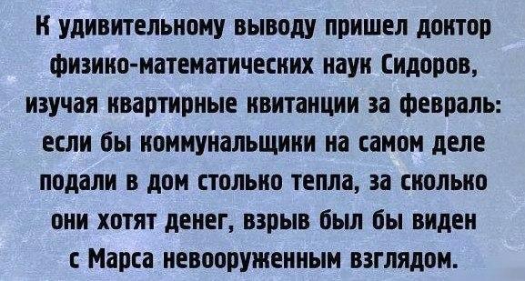физикаЖКХ