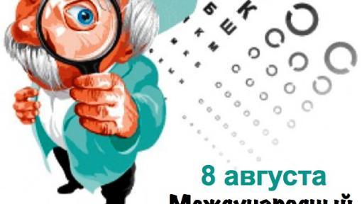 международный день офтальмолога познавательное