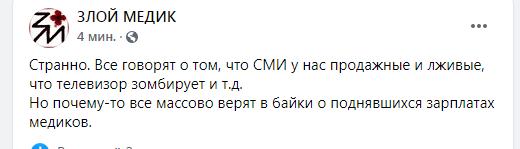 Зарплатное... записки ложечкой Фолькмана,Медреформа delenda est!