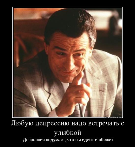 45358376_lyubuyu-depressiyu-nado-vstrechat-s-ulyibkoj