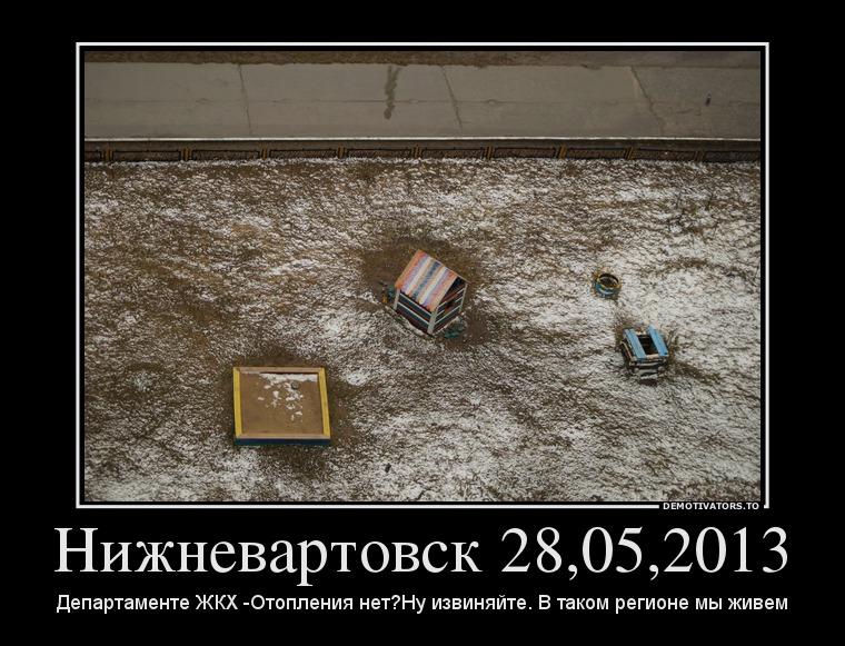 546435_nizhnevartovsk-28052013_demotivators_ru