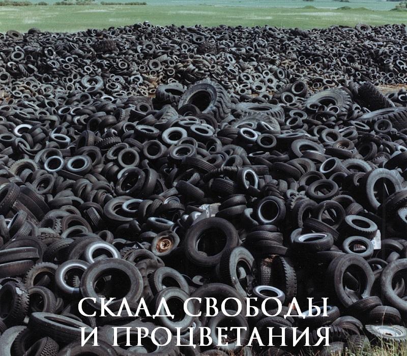 lastik_kirliliği