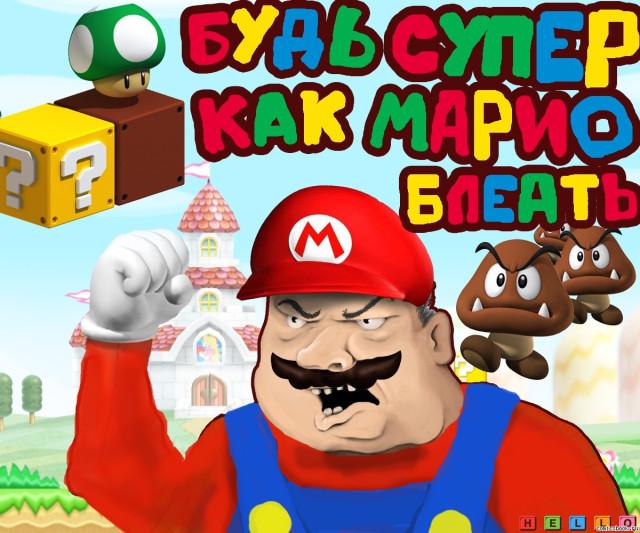 Будь как Марио!