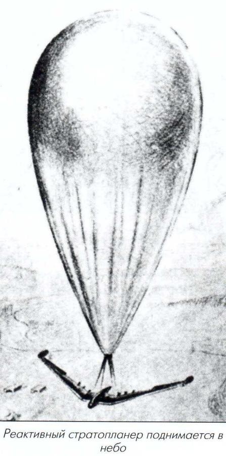Стратопланер