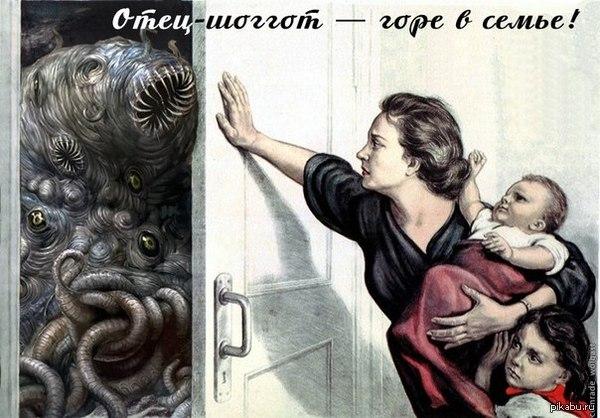 отец-шоггот