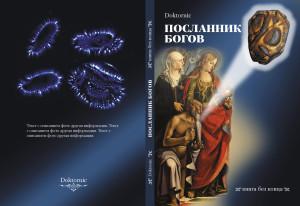Doktornic_cover.jpg