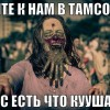 Азаров перенес заседание Кабмина и улетел в Астану убеждать ЕврАзЭС, что угрозы от ассоциации с ЕС - минимальны, - СМИ - Цензор.НЕТ 6069