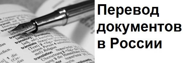 Где перевести документы на английский язык