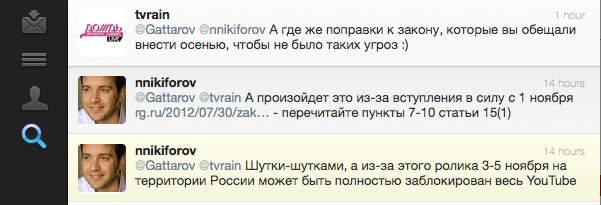 Переписка министра связи с сенатором Гаттаровым и телеканалом Дождь