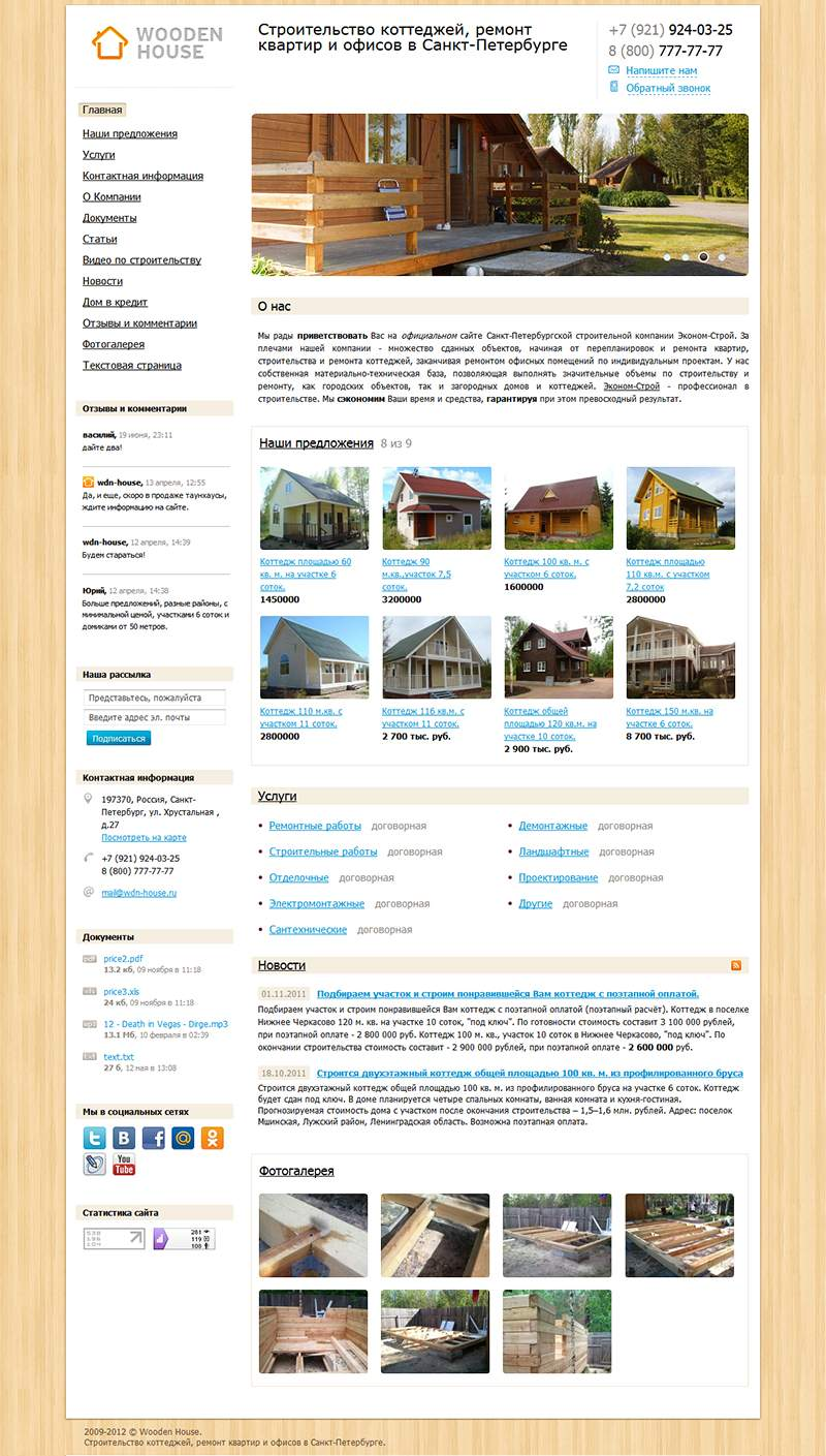 СКРИНШОТ сайта, созданного на платформе Nethouse
