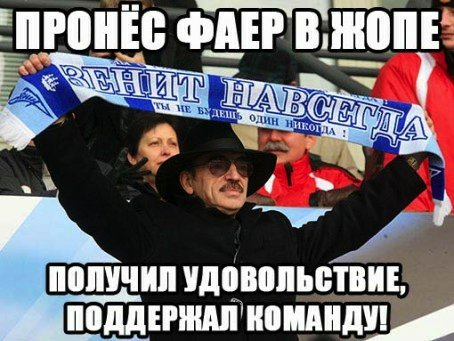 Демотиватор по мотивам ростовского матча