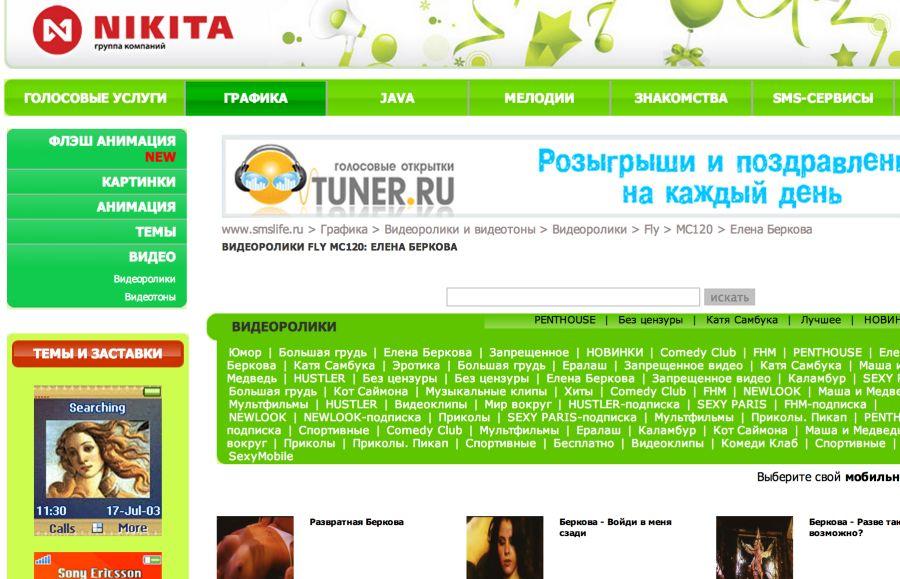 Скриншот с сайта группы компаний «Никита»