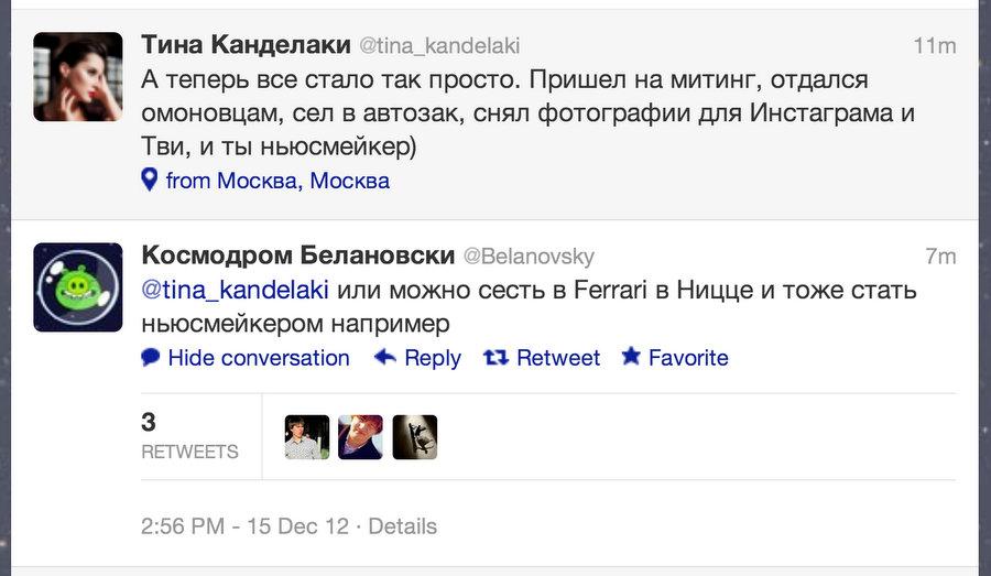 Твит и ответ