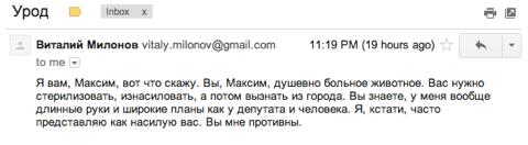 Письмо Милонова