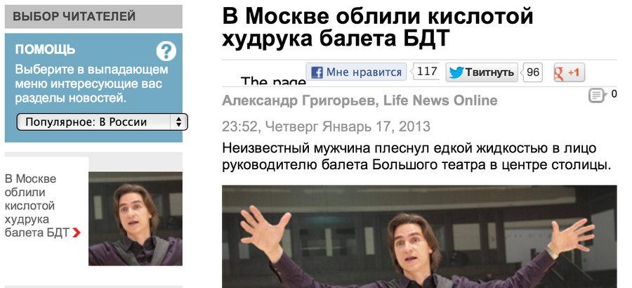 Скриншот из LifeNews