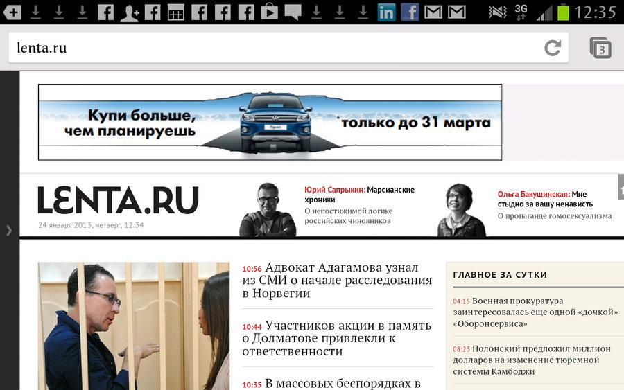Скриншот главной страницы в Samsung Note/Chrome for Android