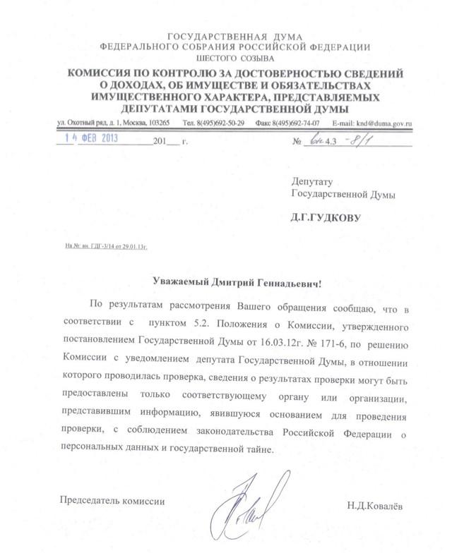 Официальный ответ Ковалёва про имущество Пехтина, Исаева, Костунова и других единороссов