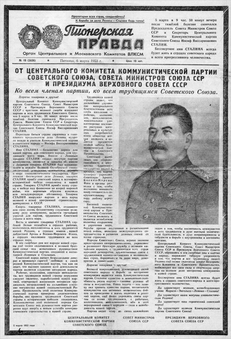 Пионерская правда от 06.03.1953