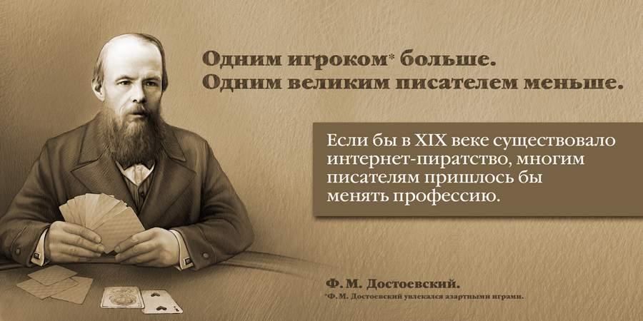 Копирастический плакат про Достоевского