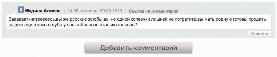 Сторонница Кадырова комментирует неудачу с накруткой телеконкурса