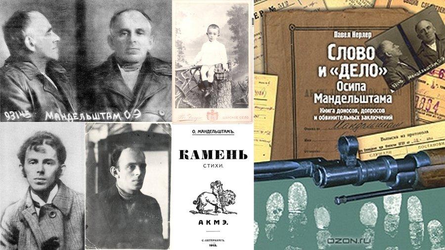 Фотографии Мандельштама и его книг