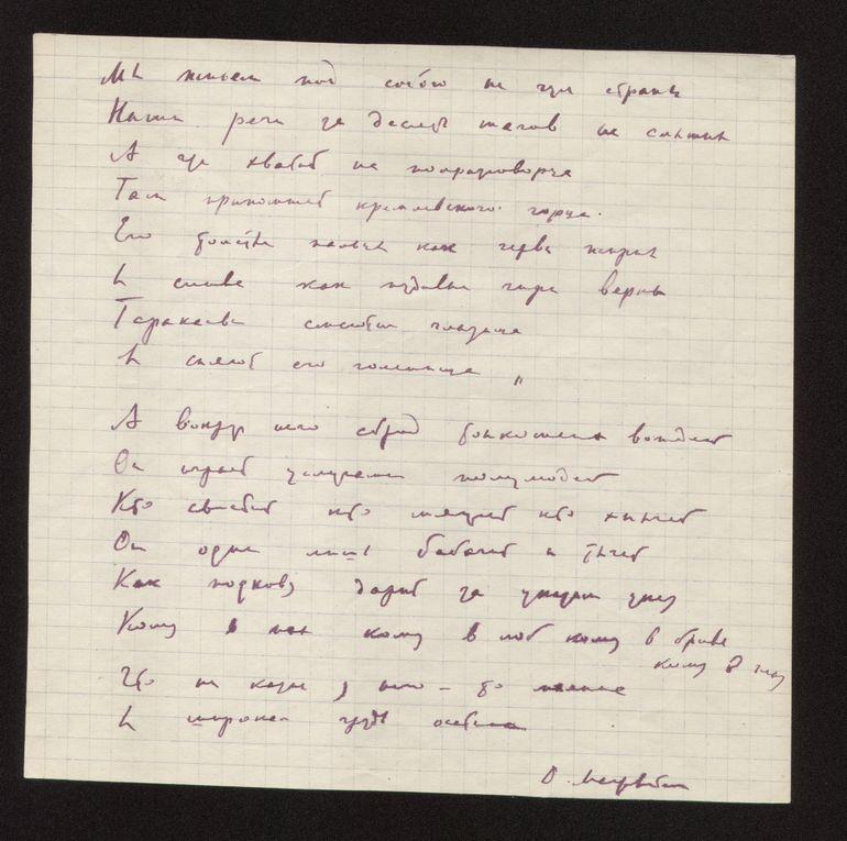 Автограф стихотворения, за которое Мандельштам был осуждён по статье 58.10
