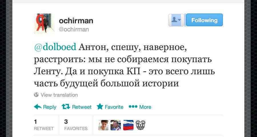 Твит Очира Манджикова: Яндекс не собирается покупать Ленту.Ру
