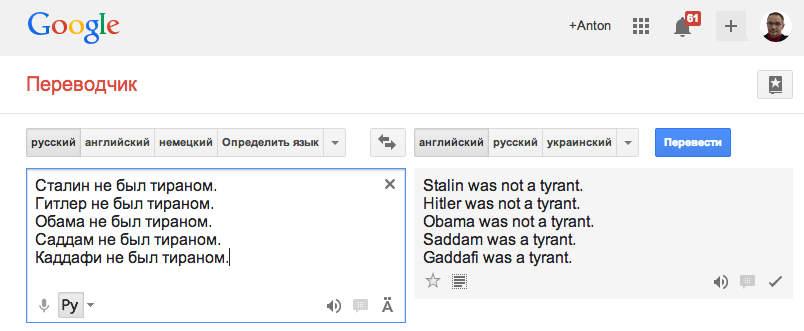 Политинформация от Google Translate