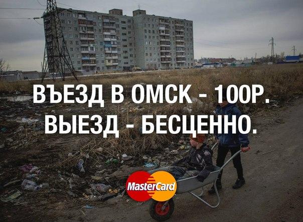 Плакат Лентача о платном въезде в регионы РФ