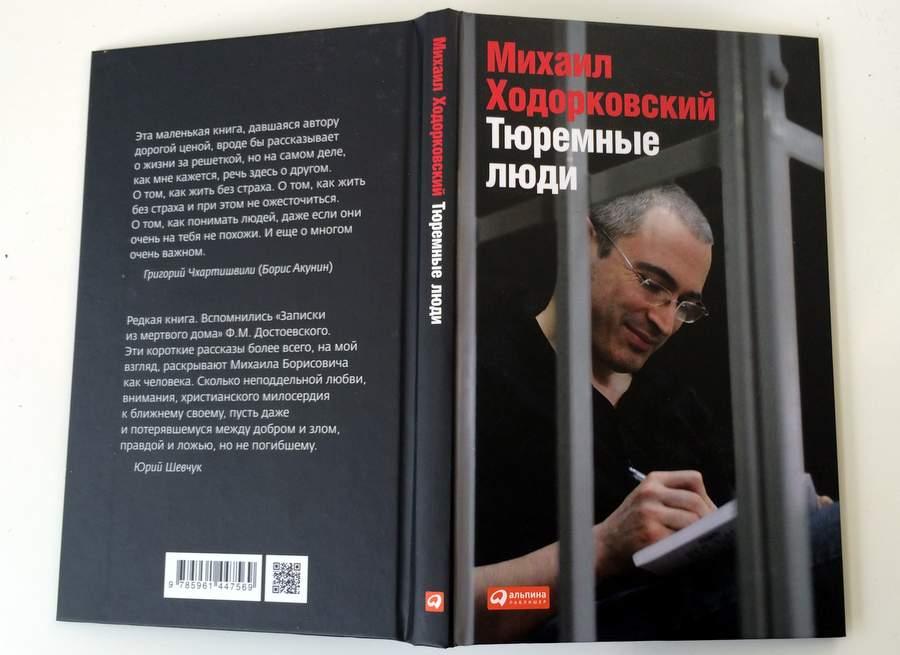 Тюремные люди Ходорковского, издание сентября 2014 года
