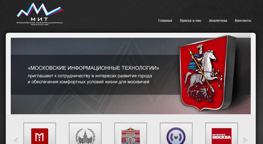 ОАО Московские информационные технологии